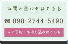 お問い合わせはこちら 電話番号:090-2744-5490 ご予約・お申し込みはこちら