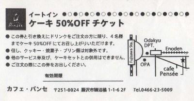 パンセのチケット.jpg