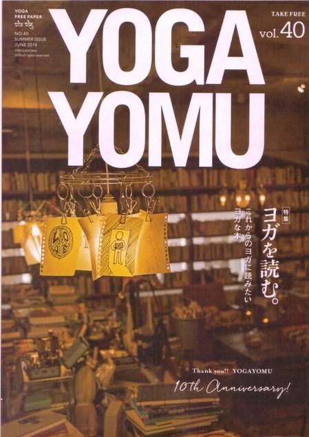 yogayomu40.JPG