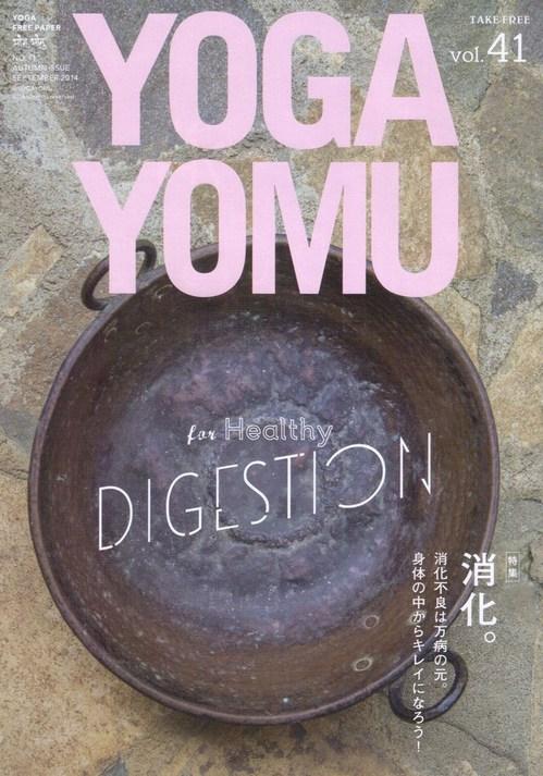 yogayomu9.JPG