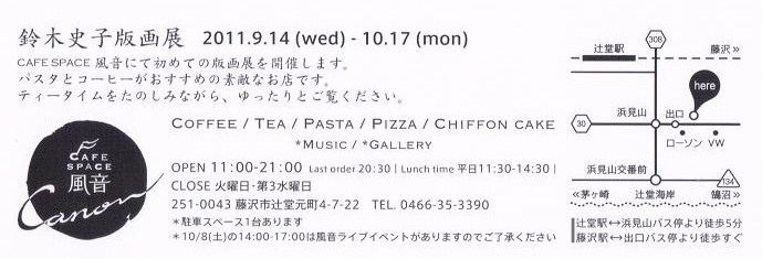 2011-08-26 fumiko2.JPG