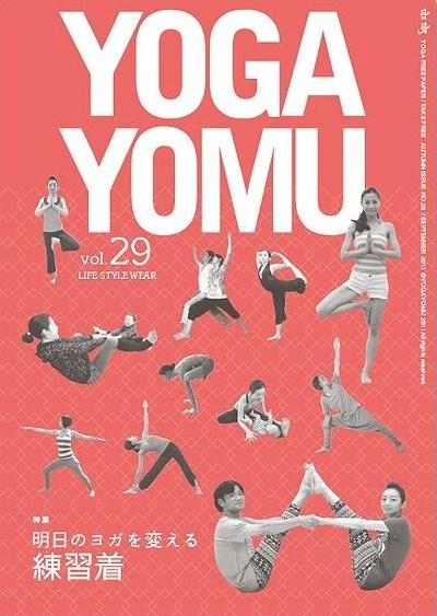 yogayomu29.jpg