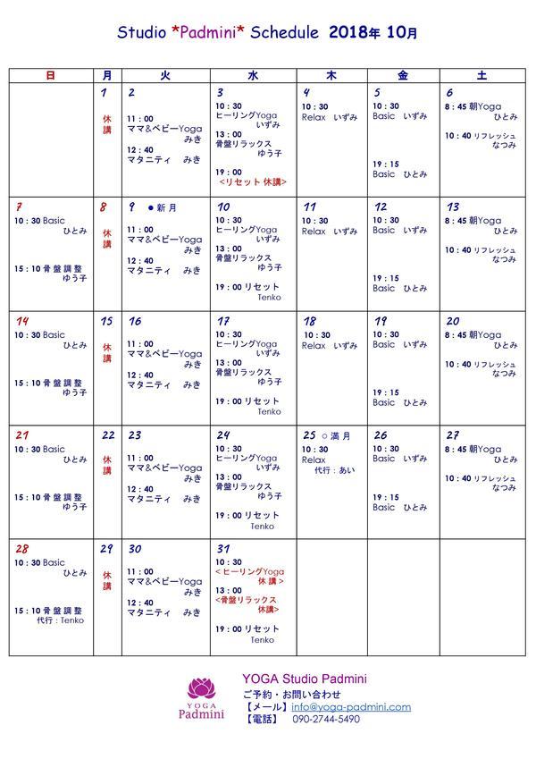 11月のスケジュール・カレンダー